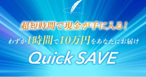 Quick SAVE 一般社団法人NPS