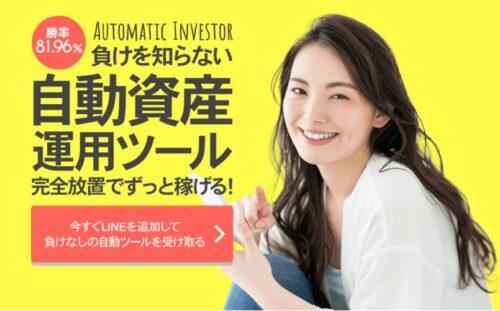 オートマティックインベスター Automatic Investor