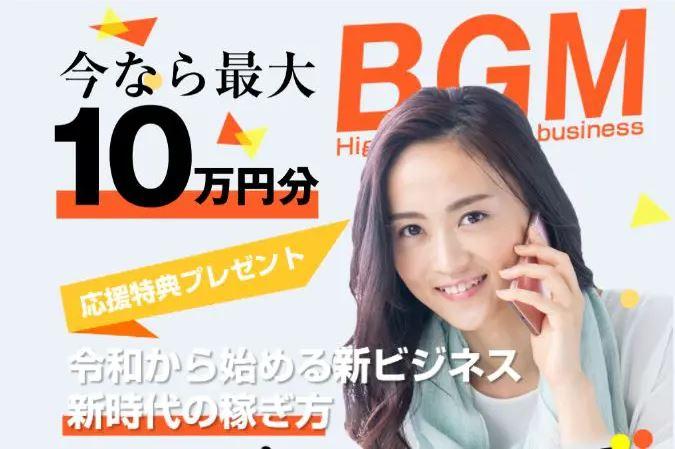 BGM ビジネスガイドマスター