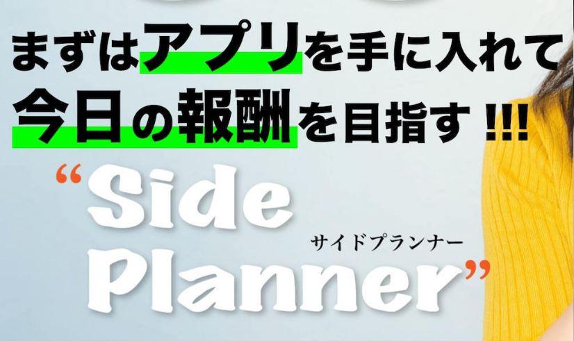 サイドプランナー SidePlanner