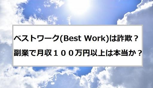 BEST WORK ベストワーク