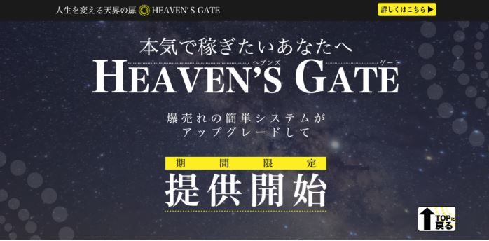 HEAVEN'S GATE ( ヘブンズゲート )