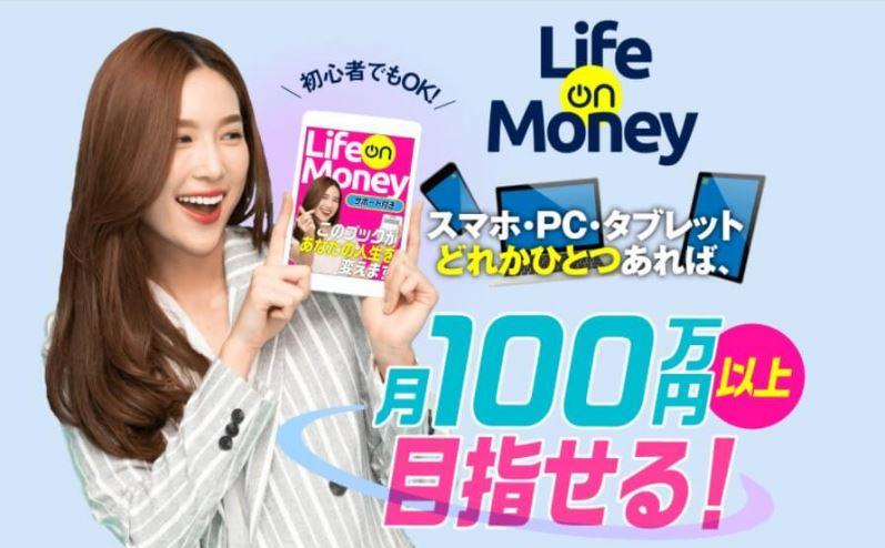 Life on Money ライフオンマネー