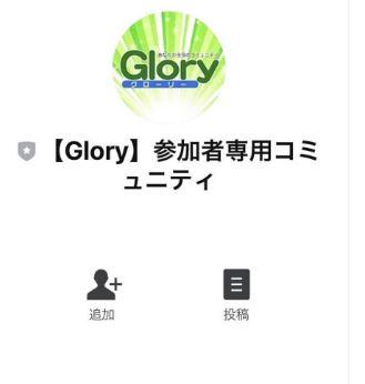 GLORY 登録