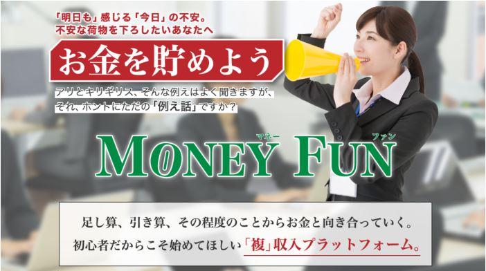 MONEY FUN マネーファン