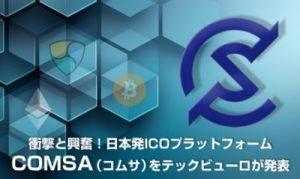 COMSA仮想通貨関連銘柄