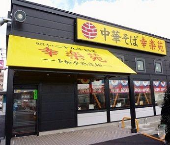 【7554】幸楽苑 52店舗閉鎖で株価影響は?業態転換で、いきなりステーキとフランチャイズ契約も!