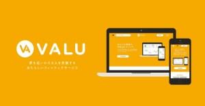 VALU購入方法