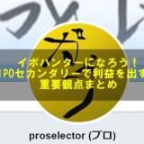 IPOセカンダリーpro氏