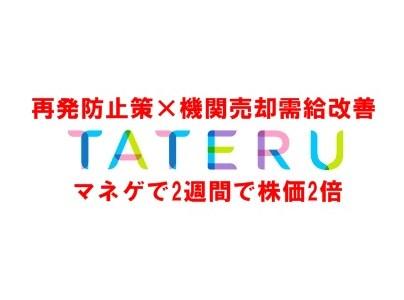 TATERU「再発防止策発表」から2週間で株価2倍!新たな改ざん発覚も需給改善を好感!