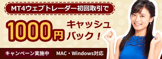 Mac対応MT4ウェブトレーダー取引で1000円キャッシュバックキャンペーン(2019年1月)