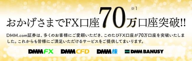 【御礼】株式会社DMM.com証券が提供する【DMMFX】ならびに【外為ジャパンFX】の総口座数が70万口座(※1)を突破しました!!