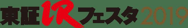 アイリックコーポレーション「東証IRフェスタ2019」に初出展