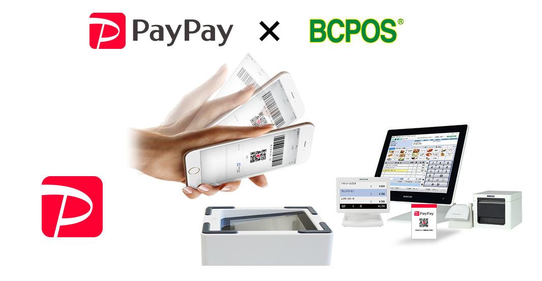 ビジコムのPOSレジ「BCPOS」が決済「PayPay」に対応  専用端末不要 初期費用・月額利用料なしで、 決済方法の切り替えも簡単  ~お店の会計を今、人気の決済方法と連携してシームレス化~