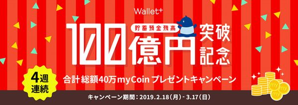 銀行公式アプリ 『Wallet+』 貯蓄預金残高100億円を突破!