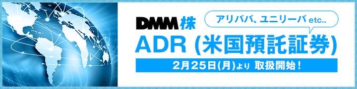 【DMM 株】米国上場のADR取扱決定!IPO(国内株式)取扱いも開始しております!