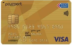 「京王パスポートVISAゴールドカード」が登場!