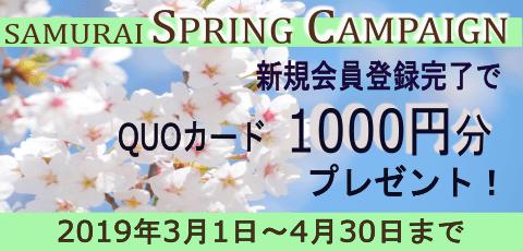 【SAMURAI証券】 SAMURAI  Springキャンペーンのお知らせ(対象期間:4月30日迄)
