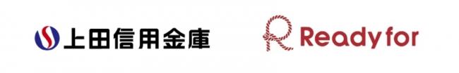 クラウドファンディングサービス「Readyfor」が上田信用金庫と提携開始