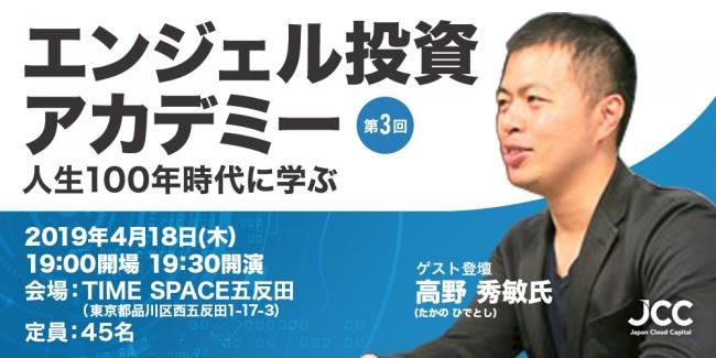 「エンジェル投資」アカデミー 人生100年時代に学ぶ ー Vol.3 投資家として日本経済を考える