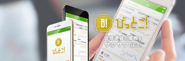 金融をサービスとして再発明するFintechベンチャーFinatext、仮想通貨をみんなで楽しむモバイルアプリ『びっとこ!』をリニューアルリリース!