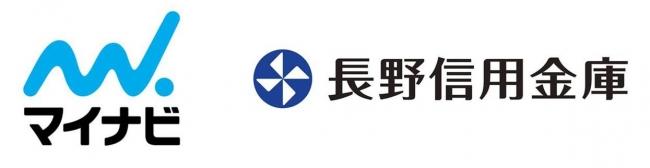 マイナビ、長野信用金庫と業務提携