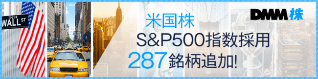 【DMM 株】新たに米国株式287銘柄を追加いたします!