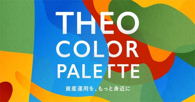 新手数料体系「THEO Color Palette(テオ カラーパレット)」本日開始