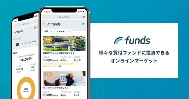 貸付投資の「Funds(ファンズ)」運営のクラウドポート 三菱UFJフィナンシャル・グループ主催の「MUFG Digital アクセラレータ」第4期参加企業に採択