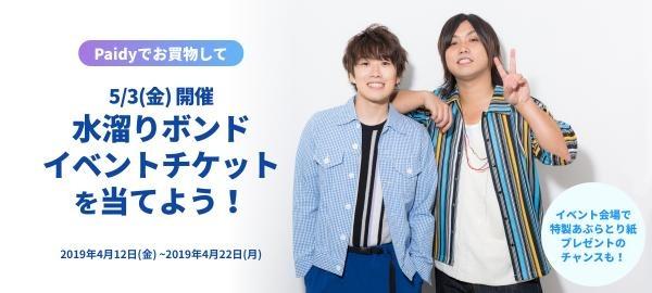 5/3日(金)豊洲PITで開催! 水溜りボンド3公演の各イベントチケットを当てよう!