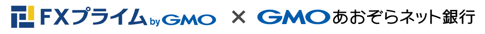 FXプライムbyGMO、 即時入金サービス「ネット入金24」で GMOあおぞらネット銀行と連携  4月22日(月)からサービス開始!