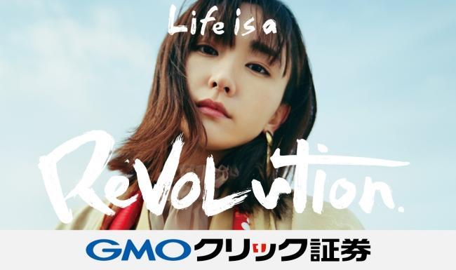 GMOクリック証券の新TVCM「Life is a Revolution.」篇を放送開始。