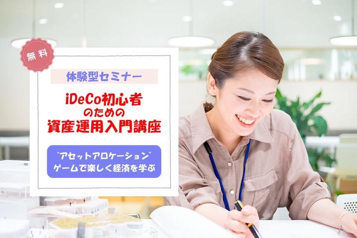 AkrosAcademyでは5月25日に無料セミナー「iDeCo初心者のための入門講座[アセットアロケーション]ゲームで楽しみながら経済を学ぶ」を開催します。