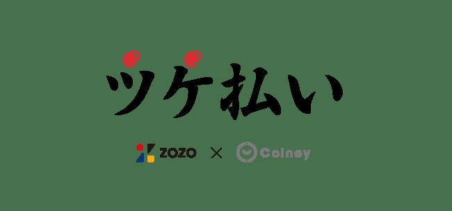 ZOZOグループの株式会社アラタナとコイニー、リアル店舗向けに「ツケ払い」決済サービスを提供開始