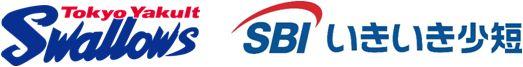 SBIいきいき少短 東京ヤクルトスワローズとオフィシャルスポンサー契約を締結