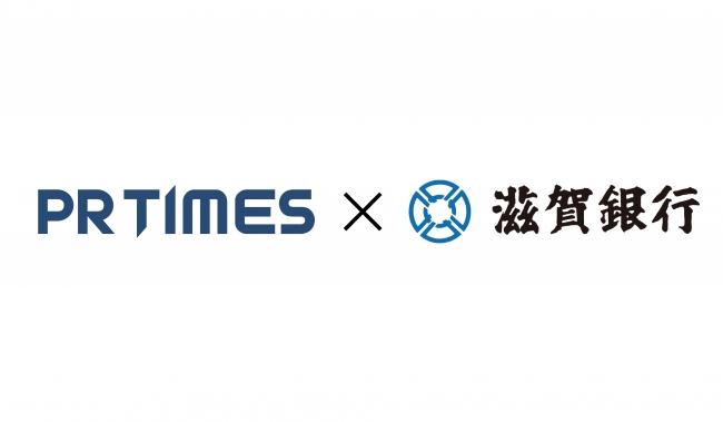 滋賀銀行とPR TIMESが業務連携、滋賀県を中心に企業PR支援を開始