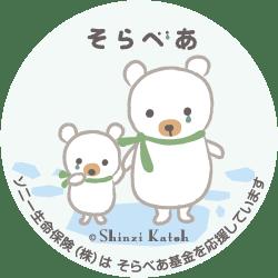太陽光発電設備「そらべあ発電所」を青森県の保育園へ寄贈することを決定