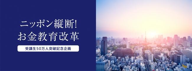新企画『ニッポン縦断!お金教育改革』6月7日より情報公開。「キャッシュレス化×小学生」「人生100年時代×女性の定年後」など社会課題別、多様化する金融経済教育のニーズに対応