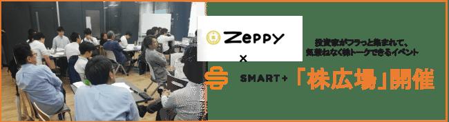 株取引アプリ「STREAM」を運営するスマートプラスと国内初の投資系YouTuberプロダクション「Zeppy」が投資家のためのイベントを共催