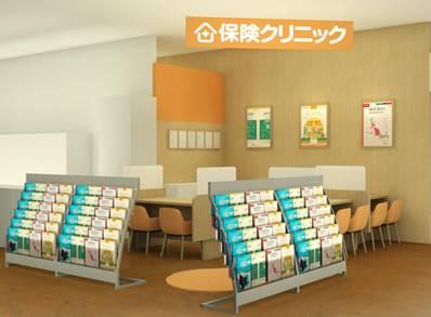 『保険クリニック』高麗川店(店舗外観イメージ)
