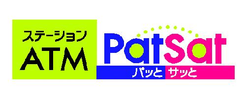 """駅のATM「Patsat(パッとサッと)」設置を拡大します! ~""""イオンモール大阪ドームシティ店、阪急京都線 洛西口駅、 オアシスタウンキセラ川西""""へ設置~"""