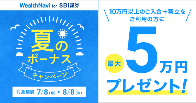 「WealthNavi for SBI証券」夏のボーナスキャンペーン