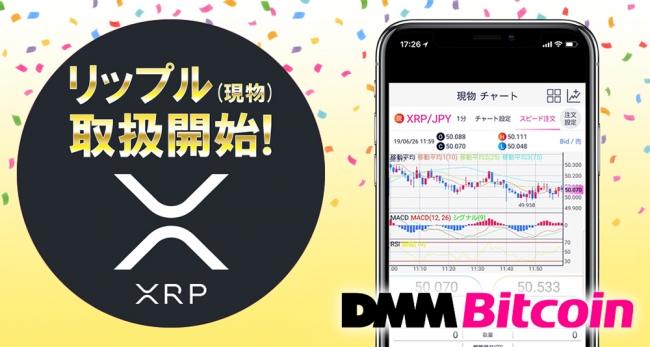 【DMM Bitcoin】リップル(現物)の新規取扱いを開始