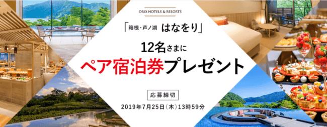 「箱根・芦ノ湖 はなをり ペア宿泊券プレゼント」企画を実施