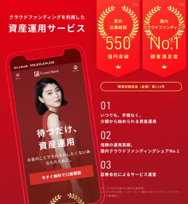 「待つだけ、資産運用」のクラウドバンクが、 スマートフォンアプリをリリース!