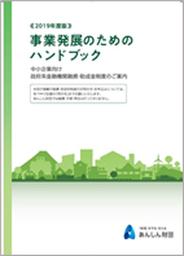 中小企業の経営に役立つ政府系金融機関の融資制度、労働関係公的助成金を 1冊にまとめた冊子を無料配布