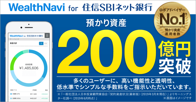 「WealthNavi for 住信SBIネット銀行」が預かり資産200億円を突破