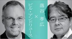 老化は止まるのか テロメアと日本の医療技術の力 世界初 最先端生命科学の2人の権威による講演会8/18開催
