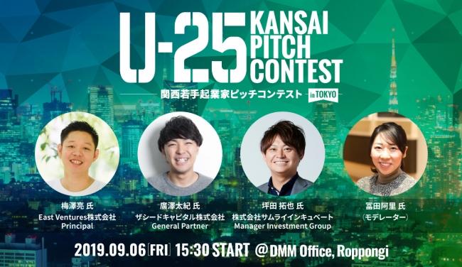 U-25 kansai pitch contest in TOKYOのトークセッション登壇者が続々決定!トークテーマ②は「資本政策の成功・失敗事例 –ビジネスモデルと資金調達のタイミング-」