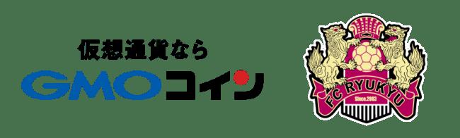 仮想通貨取引のGMOコイン:JリーグFC琉球と「FC琉球コイン(FCR)」プロジェクト推進に向けた合意のお知らせ
